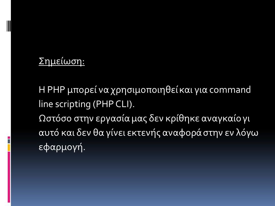 Σημείωση: Η ΡΗΡ μπορεί να χρησιμοποιηθεί και για command line scripting (PHP CLI).