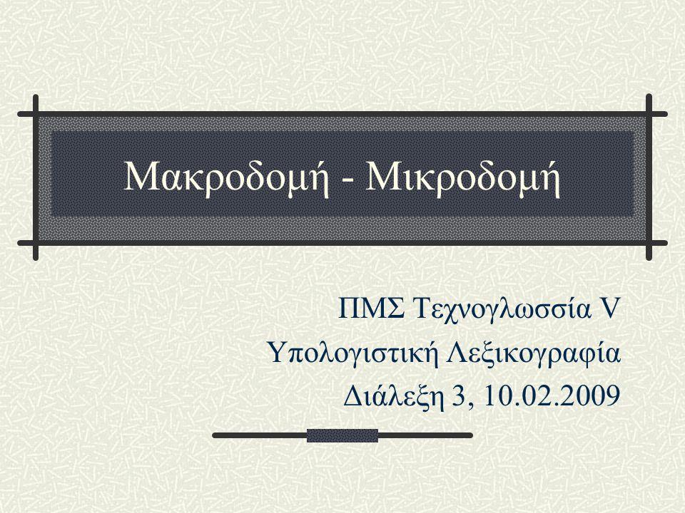 Μακροδομή - Μικροδομή ΠΜΣ Τεχνογλωσσία V Υπολογιστική Λεξικογραφία Διάλεξη 3, 10.02.2009