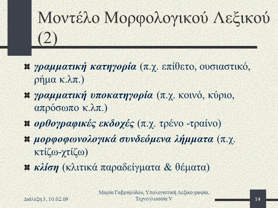Διάλεξη 3, 10.02.09 Μαρία Γαβριηλίδου, Υπολογιστική Λεξικογραφία, Τεχνογλωσσία V14 Μοντέλο Μορφολογικού Λεξικού (2) γραμματική κατηγορία (π.χ. επίθετο