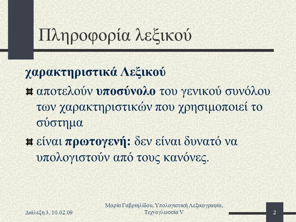 Διάλεξη 3, 10.02.09 Μαρία Γαβριηλίδου, Υπολογιστική Λεξικογραφία, Τεχνογλωσσία V2 Πληροφορία λεξικού χαρακτηριστικά Λεξικού αποτελούν υποσύνολο του γε
