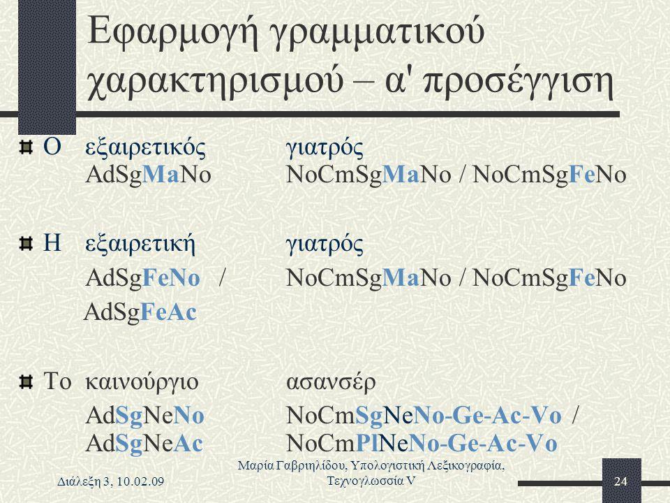 Διάλεξη 3, 10.02.09 Μαρία Γαβριηλίδου, Υπολογιστική Λεξικογραφία, Τεχνογλωσσία V24 Εφαρμογή γραμματικού χαρακτηρισμού – α' προσέγγιση Ο εξαιρετικός γι