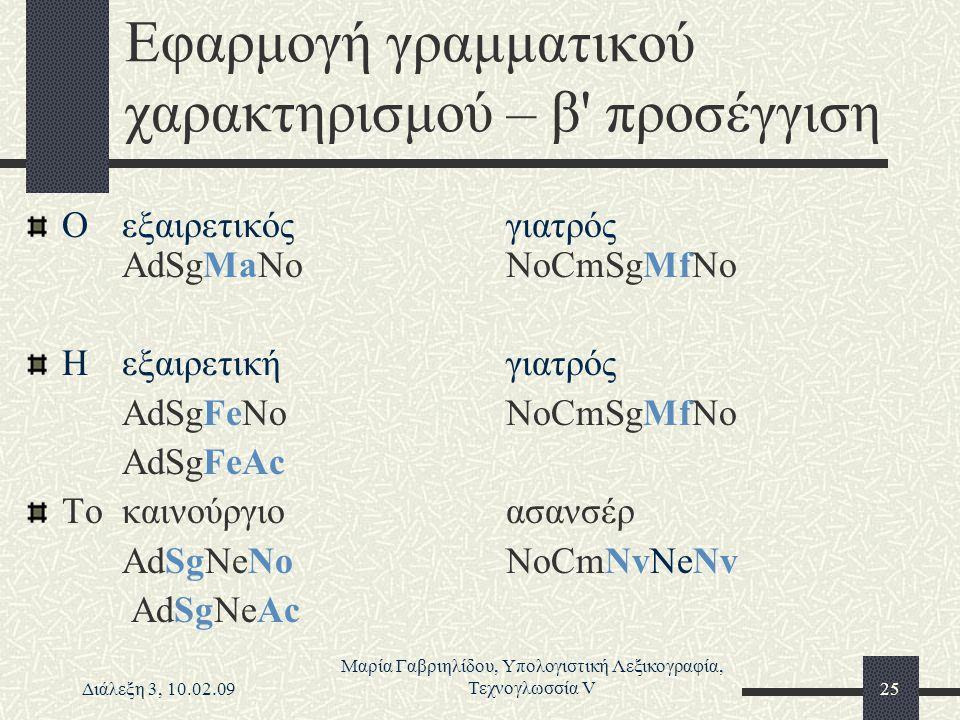 Διάλεξη 3, 10.02.09 Μαρία Γαβριηλίδου, Υπολογιστική Λεξικογραφία, Τεχνογλωσσία V25 Εφαρμογή γραμματικού χαρακτηρισμού – β' προσέγγιση Ο εξαιρετικός γι