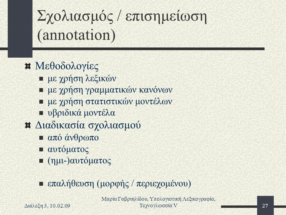 Διάλεξη 3, 10.02.09 Μαρία Γαβριηλίδου, Υπολογιστική Λεξικογραφία, Τεχνογλωσσία V27 Σχολιασμός / επισημείωση (annotation) Μεθοδολογίες με χρήση λεξικών
