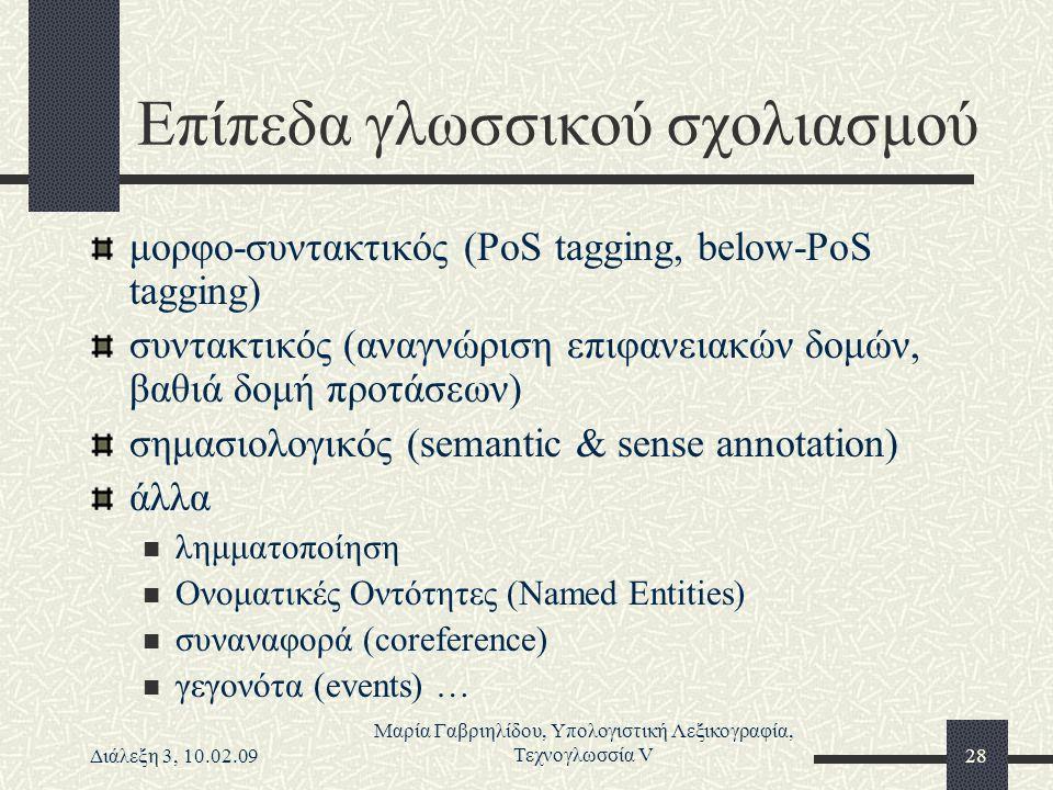 Διάλεξη 3, 10.02.09 Μαρία Γαβριηλίδου, Υπολογιστική Λεξικογραφία, Τεχνογλωσσία V28 Επίπεδα γλωσσικού σχολιασμού μορφο-συντακτικός (PoS tagging, below-