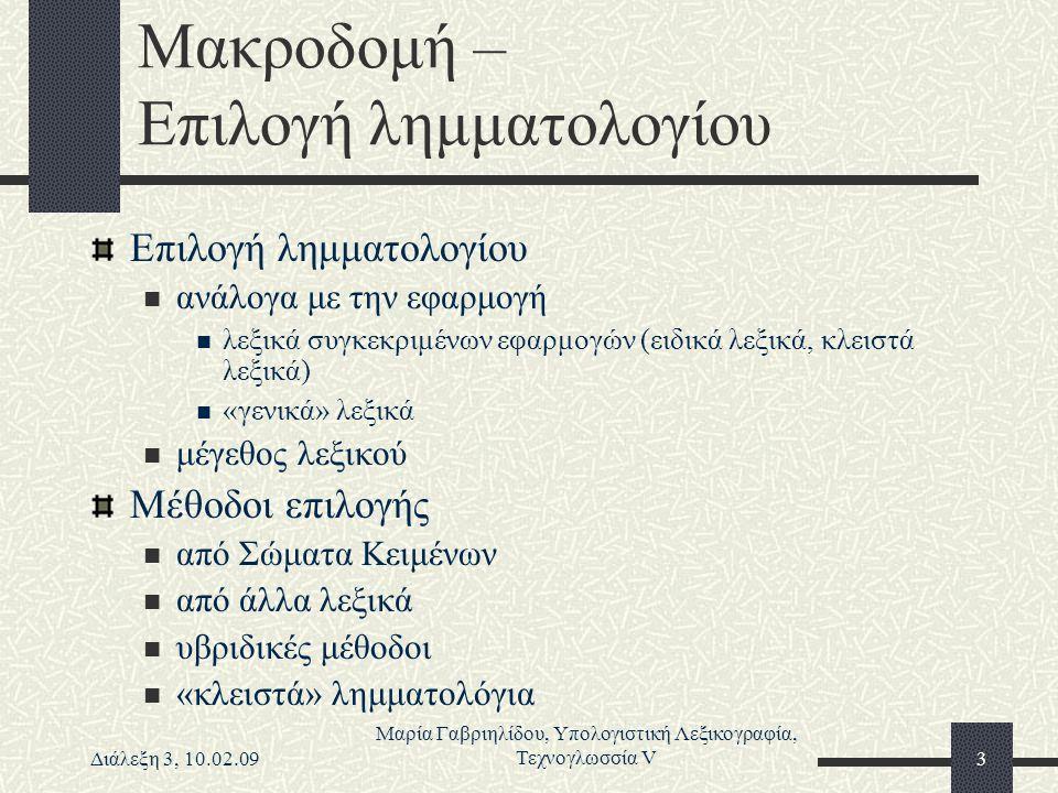 Διάλεξη 3, 10.02.09 Μαρία Γαβριηλίδου, Υπολογιστική Λεξικογραφία, Τεχνογλωσσία V3 Μακροδομή – Επιλογή λημματολογίου Επιλογή λημματολογίου ανάλογα με τ