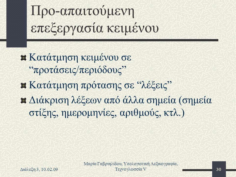 """Διάλεξη 3, 10.02.09 Μαρία Γαβριηλίδου, Υπολογιστική Λεξικογραφία, Τεχνογλωσσία V30 Προ-απαιτούμενη επεξεργασία κειμένου Κατάτμηση κειμένου σε """"προτάσε"""