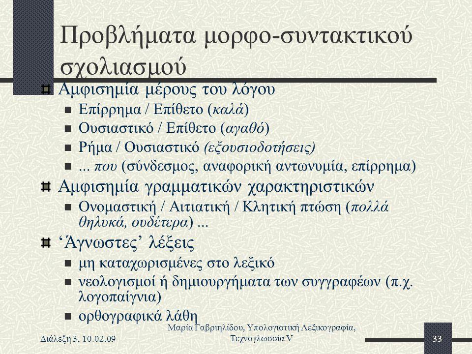 Διάλεξη 3, 10.02.09 Μαρία Γαβριηλίδου, Υπολογιστική Λεξικογραφία, Τεχνογλωσσία V33 Προβλήματα μορφο-συντακτικού σχολιασμού Αμφισημία μέρους του λόγου