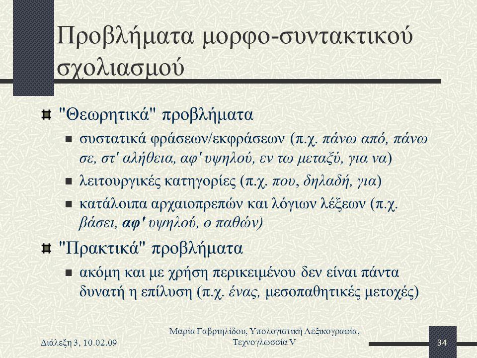 Διάλεξη 3, 10.02.09 Μαρία Γαβριηλίδου, Υπολογιστική Λεξικογραφία, Τεχνογλωσσία V34 Προβλήματα μορφο-συντακτικού σχολιασμού