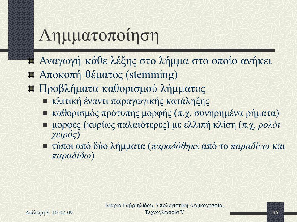 Διάλεξη 3, 10.02.09 Μαρία Γαβριηλίδου, Υπολογιστική Λεξικογραφία, Τεχνογλωσσία V35 Λημματοποίηση Αναγωγή κάθε λέξης στο λήμμα στο οποίο ανήκει Αποκοπή