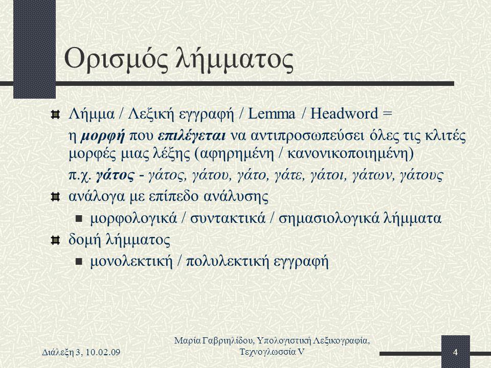 Διάλεξη 3, 10.02.09 Μαρία Γαβριηλίδου, Υπολογιστική Λεξικογραφία, Τεχνογλωσσία V4 Ορισμός λήμματος Λήμμα / Λεξική εγγραφή / Lemma / Headword = η μορφή