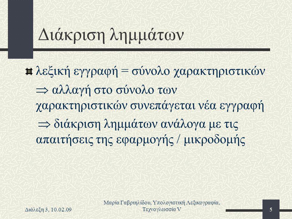 Διάλεξη 3, 10.02.09 Μαρία Γαβριηλίδου, Υπολογιστική Λεξικογραφία, Τεχνογλωσσία V5 Διάκριση λημμάτων λεξική εγγραφή = σύνολο χαρακτηριστικών  αλλαγή σ