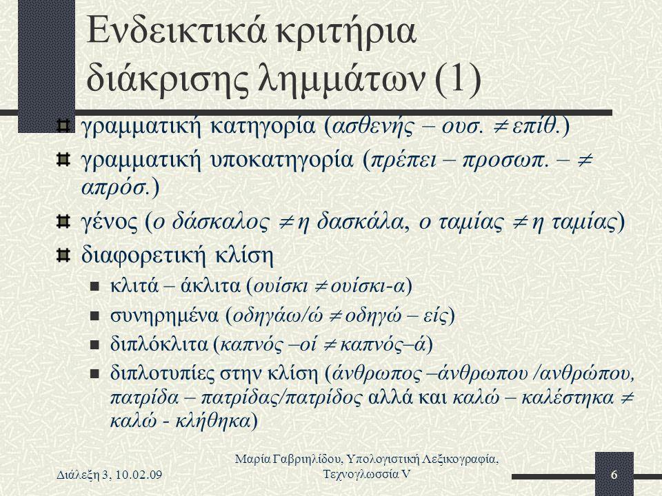 Διάλεξη 3, 10.02.09 Μαρία Γαβριηλίδου, Υπολογιστική Λεξικογραφία, Τεχνογλωσσία V6 Ενδεικτικά κριτήρια διάκρισης λημμάτων (1) γραμματική κατηγορία (ασθ