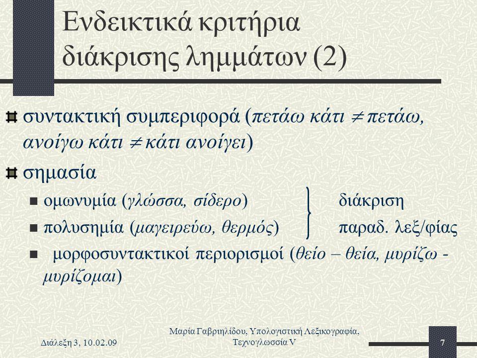 Διάλεξη 3, 10.02.09 Μαρία Γαβριηλίδου, Υπολογιστική Λεξικογραφία, Τεχνογλωσσία V7 Ενδεικτικά κριτήρια διάκρισης λημμάτων (2) συντακτική συμπεριφορά (π