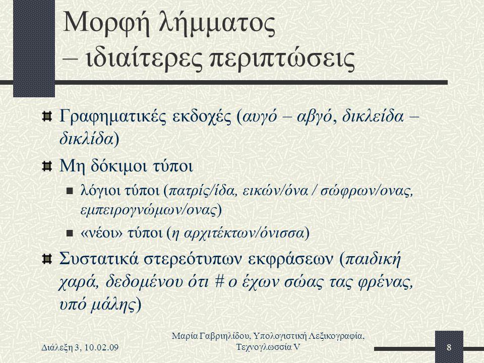 Διάλεξη 3, 10.02.09 Μαρία Γαβριηλίδου, Υπολογιστική Λεξικογραφία, Τεχνογλωσσία V8 Μορφή λήμματος – ιδιαίτερες περιπτώσεις Γραφηματικές εκδοχές (αυγό –