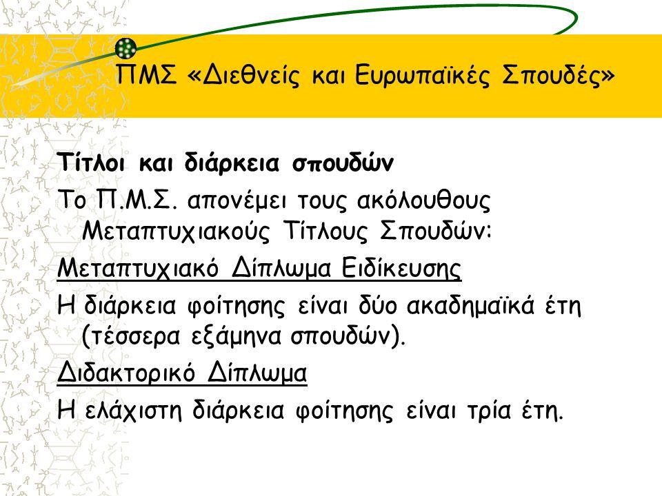 ΠΜΣ «Διεθνείς και Ευρωπαϊκές Σπουδές» Τίτλοι και διάρκεια σπουδών Το Π.M.Σ.