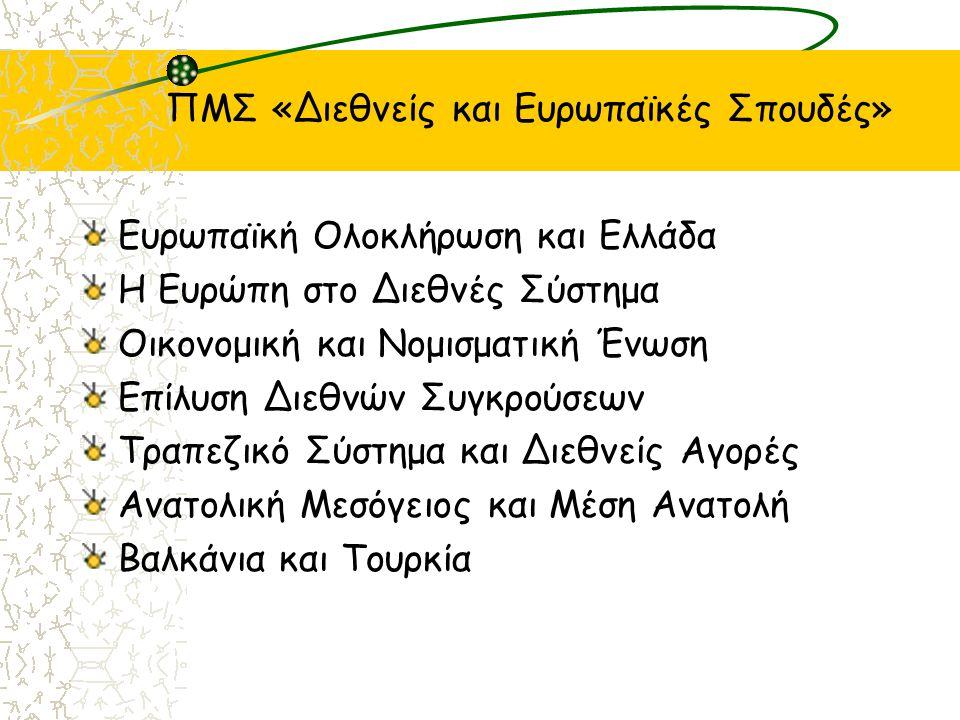 ΠΜΣ «Διεθνείς και Ευρωπαϊκές Σπουδές» Ευρωπαϊκή Ολοκλήρωση και Ελλάδα Η Ευρώπη στο Διεθνές Σύστημα Οικονομική και Νομισματική Ένωση Επίλυση Διεθνών Συγκρούσεων Τραπεζικό Σύστημα και Διεθνείς Αγορές Ανατολική Μεσόγειος και Μέση Ανατολή Βαλκάνια και Τουρκία