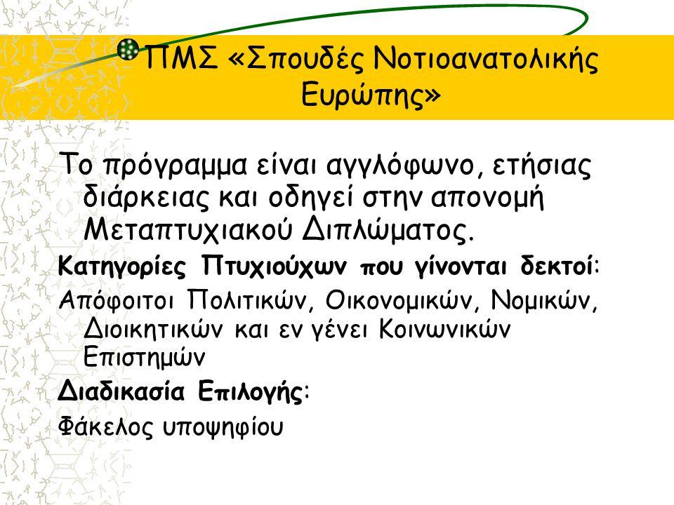 ΠΜΣ «Σπουδές Νοτιοανατολικής Ευρώπης» Το πρόγραμμα είναι αγγλόφωνο, ετήσιας διάρκειας και οδηγεί στην απονομή Μεταπτυχιακού Διπλώματος.