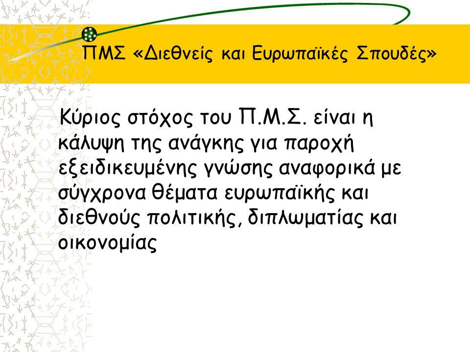 ΠΜΣ «Διεθνείς και Ευρωπαϊκές Σπουδές» Κύριος στόχος του Π.M.Σ.