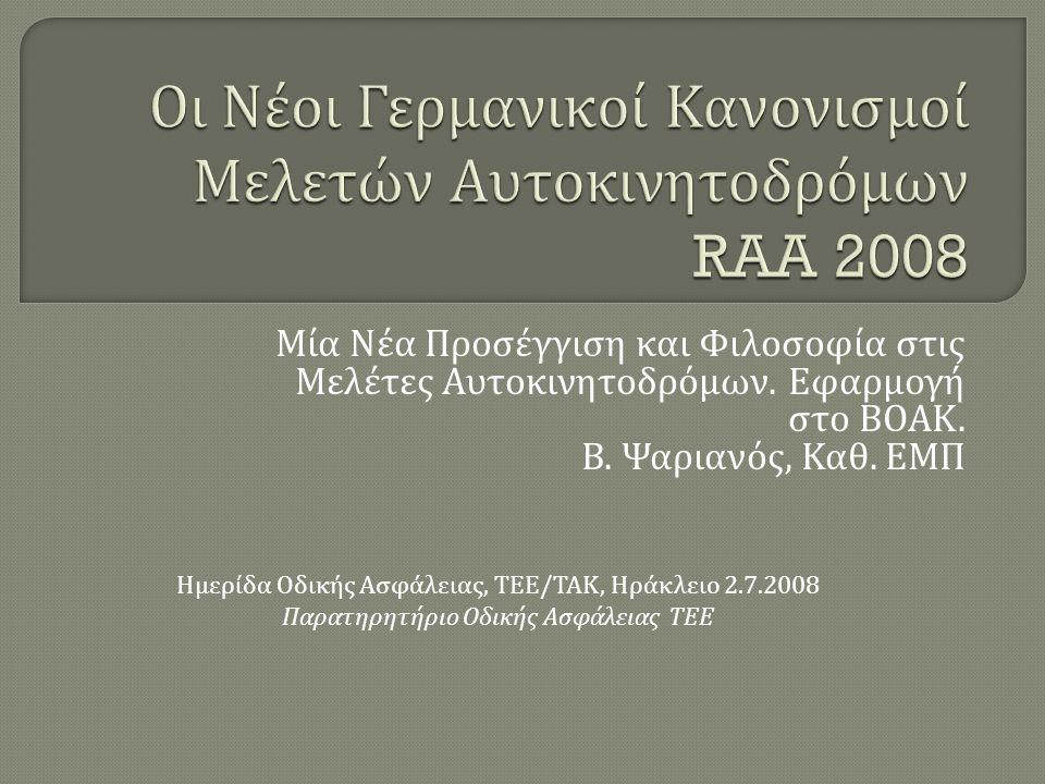 2.7.2008 ΤΕΧΝΙΚΟ ΕΠΙΜΕΛΗΤΗΡΙΟ ΕΛΛΑΔΑΣ / ΤΑΚ 22