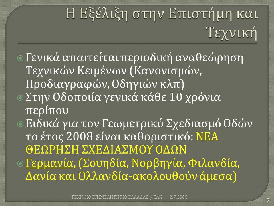 2.7.2008 ΤΕΧΝΙΚΟ ΕΠΙΜΕΛΗΤΗΡΙΟ ΕΛΛΑΔΑΣ / ΤΑΚ 33