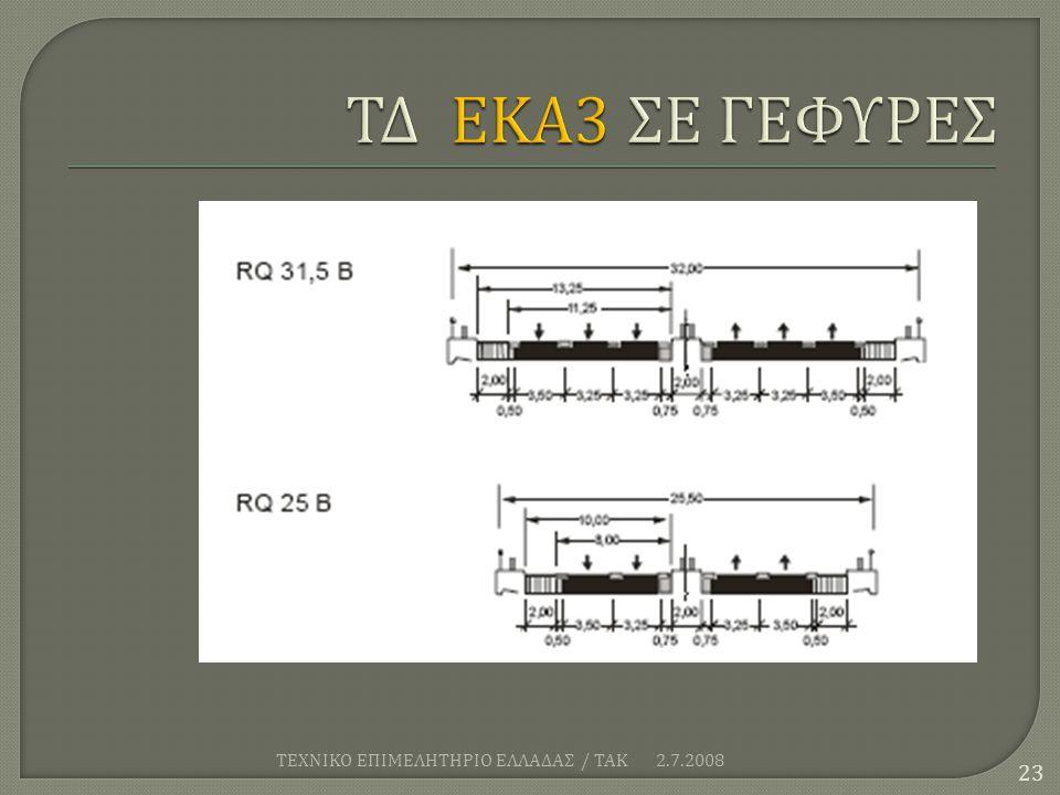 2.7.2008 ΤΕΧΝΙΚΟ ΕΠΙΜΕΛΗΤΗΡΙΟ ΕΛΛΑΔΑΣ / ΤΑΚ 23