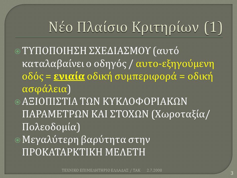 2.7.2008 ΤΕΧΝΙΚΟ ΕΠΙΜΕΛΗΤΗΡΙΟ ΕΛΛΑΔΑΣ / ΤΑΚ 24