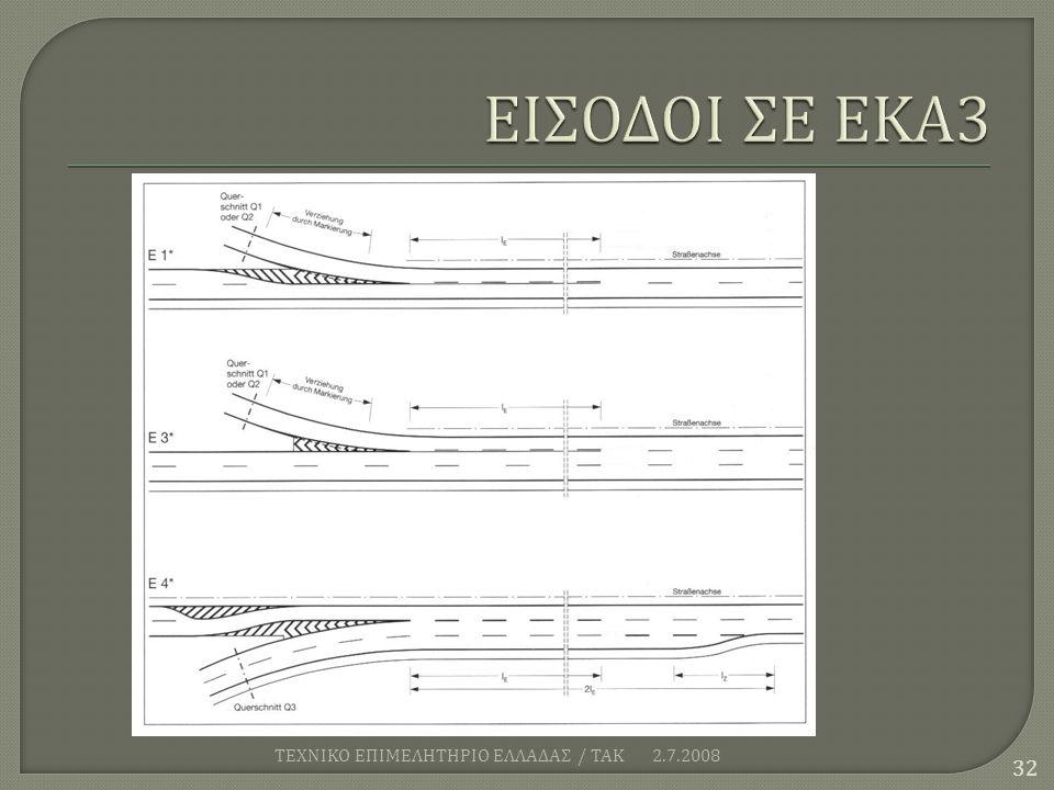 2.7.2008 ΤΕΧΝΙΚΟ ΕΠΙΜΕΛΗΤΗΡΙΟ ΕΛΛΑΔΑΣ / ΤΑΚ 32