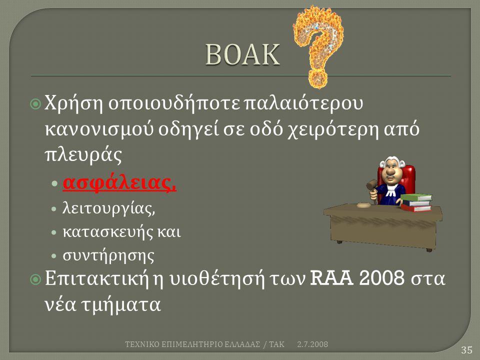  Χρήση οποιουδήποτε παλαιότερου κανονισμού οδηγεί σε οδό χειρότερη από πλευράς ασφάλειας, λειτουργίας, κατασκευής και συντήρησης  Επιτακτική η υιοθέτησή των RAA 2008 στα νέα τμήματα 2.7.2008 ΤΕΧΝΙΚΟ ΕΠΙΜΕΛΗΤΗΡΙΟ ΕΛΛΑΔΑΣ / ΤΑΚ 35