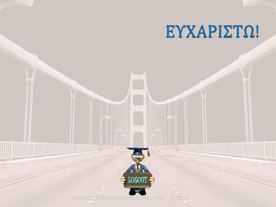 2.7.2008 ΤΕΧΝΙΚΟ ΕΠΙΜΕΛΗΤΗΡΙΟ ΕΛΛΑΔΑΣ / ΤΑΚ 36