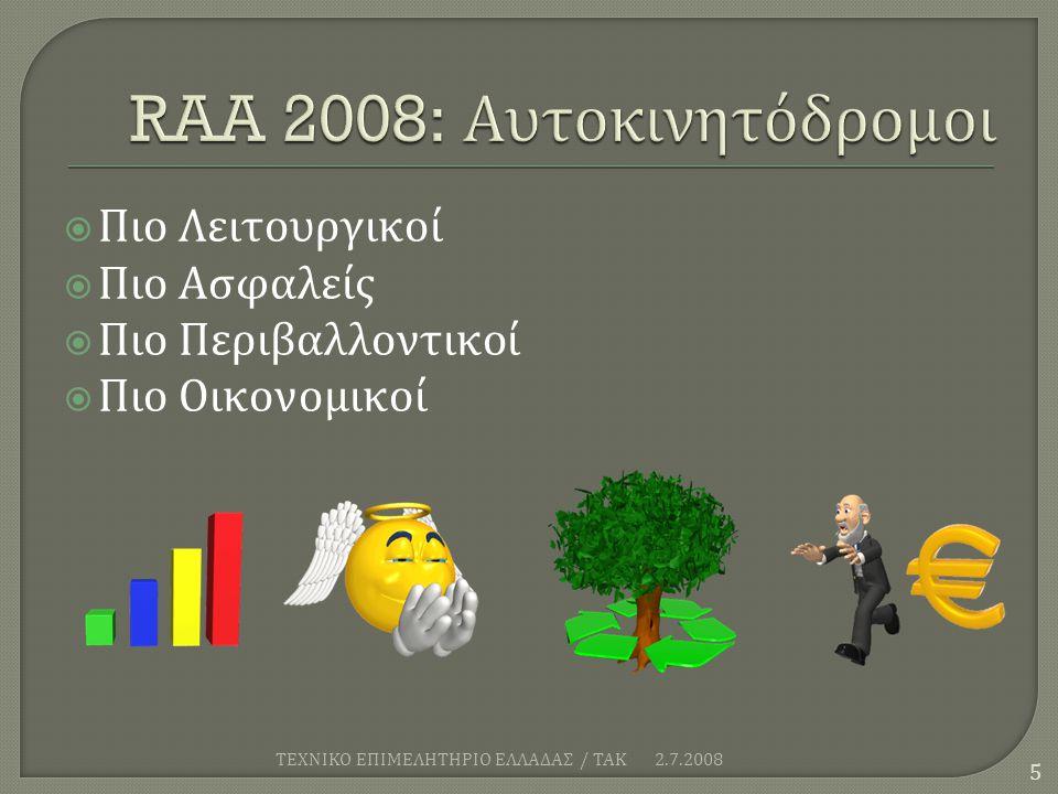  Οικονομικότεροι  Κυκλοφοριακά Αποδοτικότεροι  ΕΙΣΟΔΟΙ / ΕΞΟΔΟΙ σχεδόν Αναλλοίωτοι - Προστέθηκαν κάποιες περιπτώσεις 2.7.2008 ΤΕΧΝΙΚΟ ΕΠΙΜΕΛΗΤΗΡΙΟ ΕΛΛΑΔΑΣ / ΤΑΚ 26