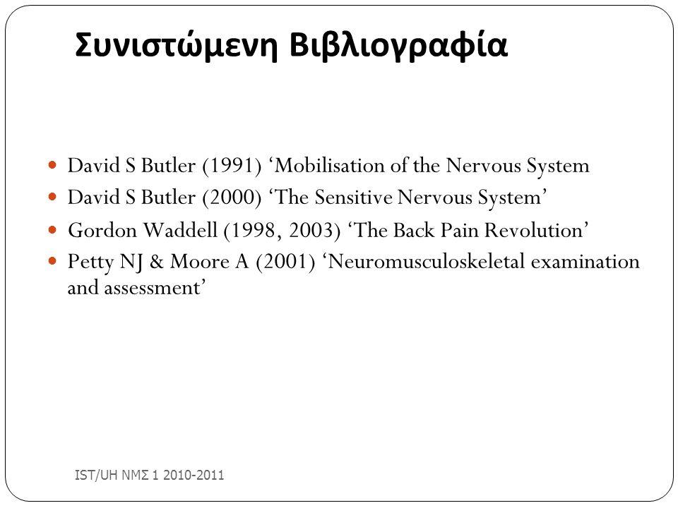 Συνιστώμενη Βιβλιογραφία IST/UH ΝΜΣ 1 2010-2011 David S Butler (1991) 'Mobilisation of the Nervous System David S Butler (2000) 'The Sensitive Nervous