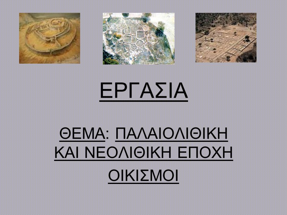 ΠΑΛΑΙΟΛΙΘΙΚΗ ΕΠΟΧΗ 1.