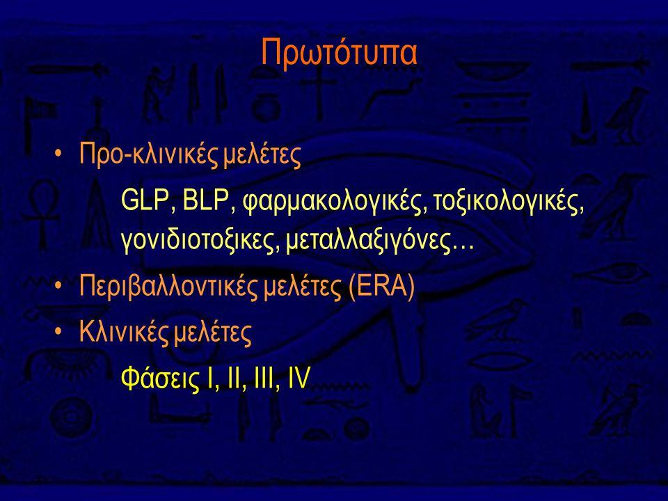 Πρωτότυπα Προ-κλινικές μελέτες GLP, BLP, φαρμακολογικές, τοξικολογικές, γονιδιοτοξικες, μεταλλαξιγόνες… Περιβαλλοντικές μελέτες (ERA) Κλινικές μελέτες