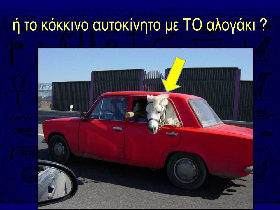 ή το κόκκινο αυτοκίνητο με ΤΟ αλογάκι ?