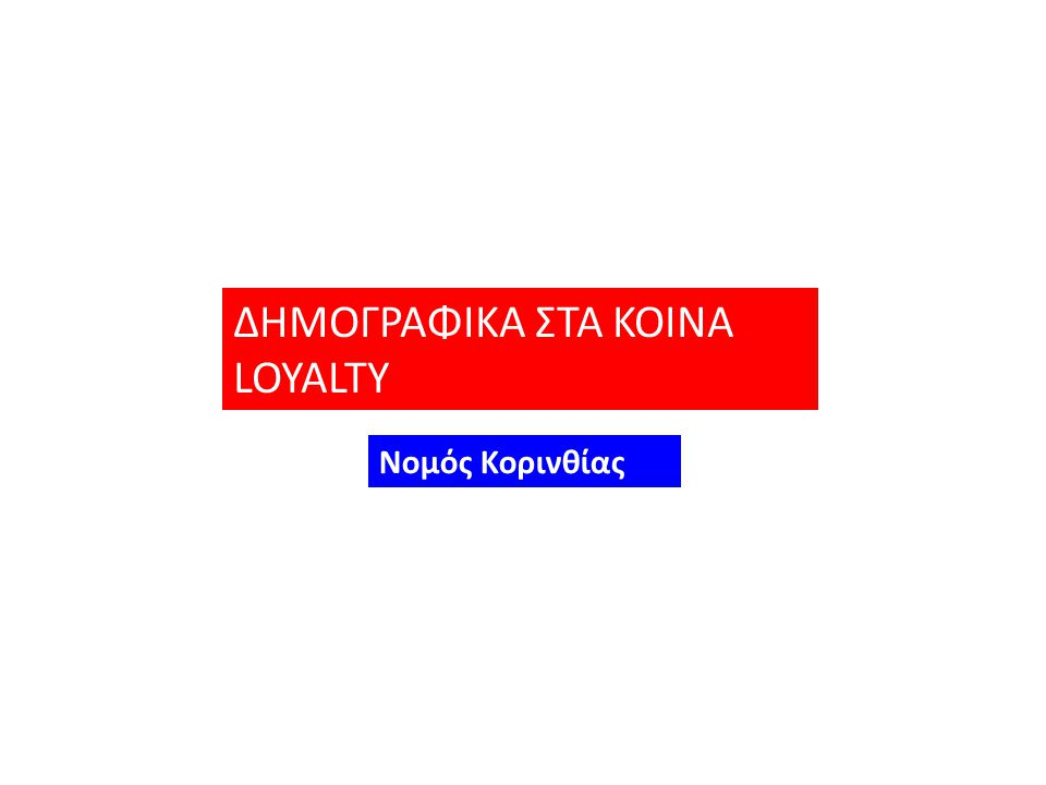 ΔΗΜΟΓΡΑΦΙΚΑ ΣΤΑ ΚΟΙΝΑ LOYALTY Νομός Κορινθίας