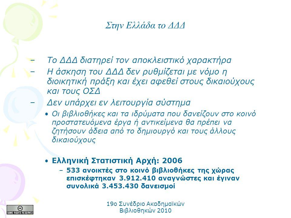 19o Συνέδριο Ακαδημαϊκών Βιβλιοθηκών 2010 –Το ΔΔΔ διατηρεί τον αποκλειστικό χαρακτήρα –Η άσκηση του ΔΔΔ δεν ρυθμίζεται με νόμο η διοικητική πράξη και
