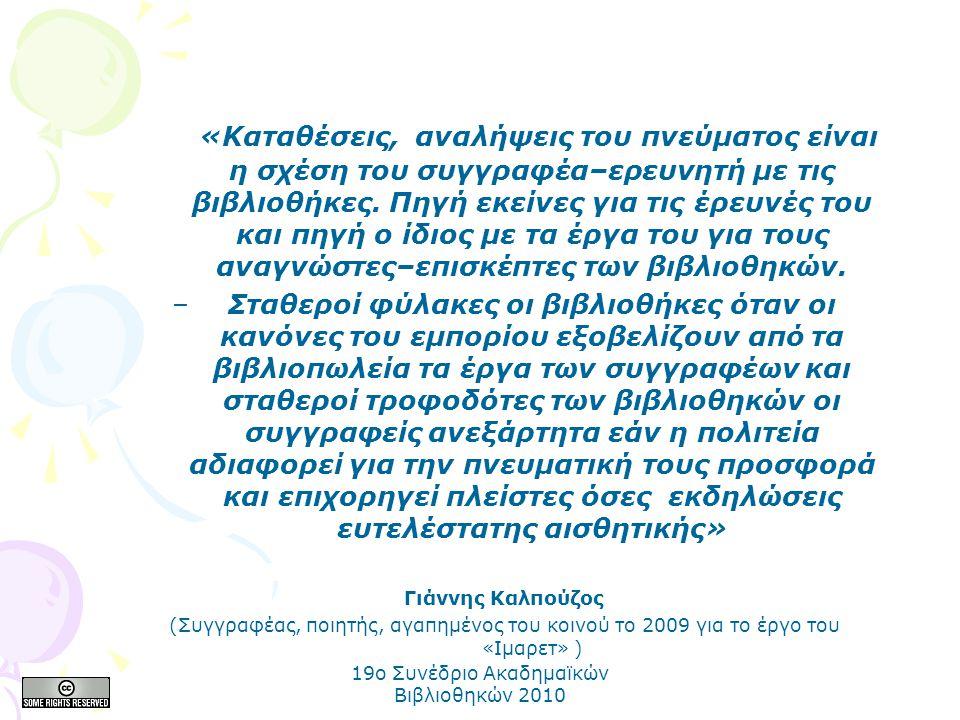 19o Συνέδριο Ακαδημαϊκών Βιβλιοθηκών 2010 «Καταθέσεις, αναλήψεις του πνεύματος είναι η σχέση του συγγραφέα–ερευνητή με τις βιβλιοθήκες. Πηγή εκείνες γ