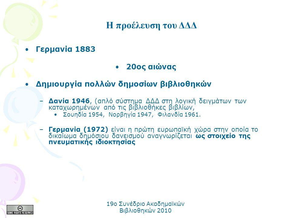 19o Συνέδριο Ακαδημαϊκών Βιβλιοθηκών 2010 Γερμανία 1883 20ος αιώνας Δημιουργία πολλών δημοσίων βιβλιοθηκών –Δανία 1946, (απλό σύστημα ΔΔΔ στη λογική δειγμάτων των καταχωρημένων από τις βιβλιοθήκες βιβλίων, Σουηδία 1954, Νορβηγία 1947, Φιλανδία 1961.