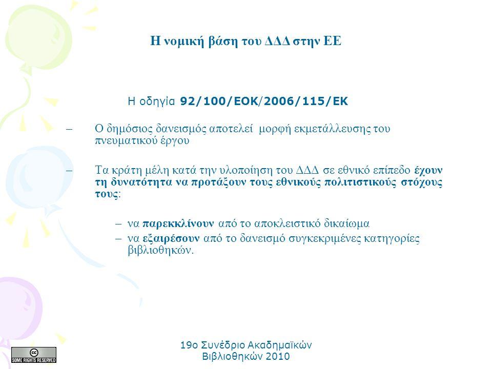 19o Συνέδριο Ακαδημαϊκών Βιβλιοθηκών 2010 Η οδηγία 92/100/ΕΟΚ/2006/115/ΕΚ –Ο δημόσιος δανεισμός αποτελεί μορφή εκμετάλλευσης του πνευματικού έργου –Τα