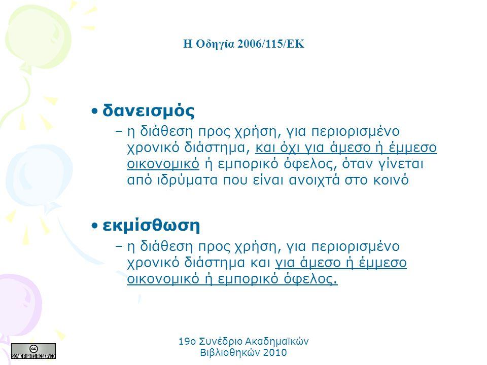 19o Συνέδριο Ακαδημαϊκών Βιβλιοθηκών 2010 δανεισμός –η διάθεση προς χρήση, για περιορισµένο χρονικό διάστηµα, και όχι για άµεσο ή έµµεσο οικονοµικό ή εµπορικό όφελος, όταν γίνεται από ιδρύµατα που είναι ανοιχτά στο κοινό εκμίσθωση –η διάθεση προς χρήση, για περιορισµένο χρονικό διάστηµα και για άµεσο ή έµµεσο οικονοµικό ή εµπορικό όφελος.