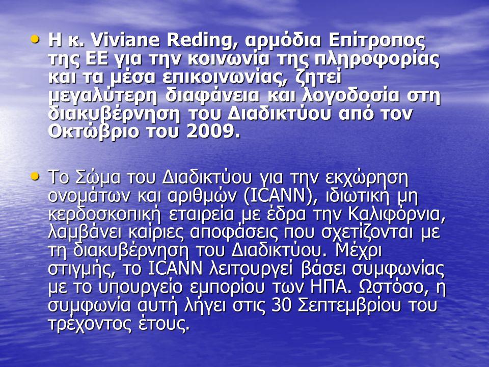 Η κ. Viviane Reding, αρμόδια Επίτροπος της EΕ για την κοινωνία της πληροφορίας και τα μέσα επικοινωνίας, ζητεί μεγαλύτερη διαφάνεια και λογοδοσία στη