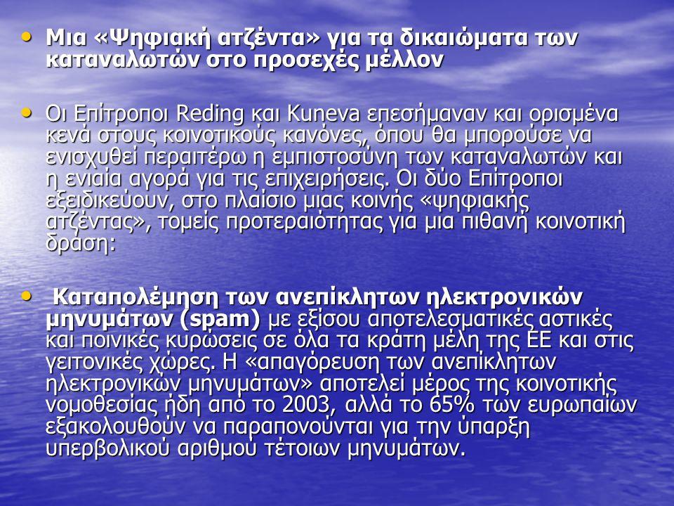 Μια «Ψηφιακή ατζέντα» για τα δικαιώματα των καταναλωτών στο προσεχές μέλλον Μια «Ψηφιακή ατζέντα» για τα δικαιώματα των καταναλωτών στο προσεχές μέλλον Οι Επίτροποι Reding και Kuneva επεσήμαναν και ορισμένα κενά στους κοινοτικούς κανόνες, όπου θα μπορούσε να ενισχυθεί περαιτέρω η εμπιστοσύνη των καταναλωτών και η ενιαία αγορά για τις επιχειρήσεις.