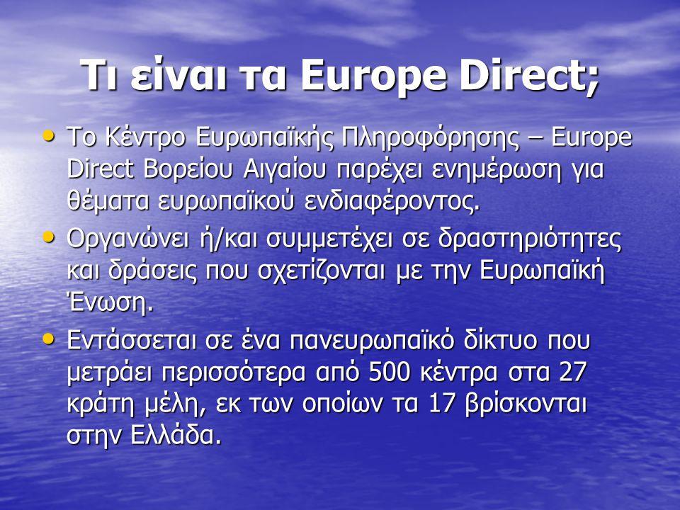 Τι είναι τα Europe Direct; Το Κέντρο Ευρωπαϊκής Πληροφόρησης – Europe Direct Βορείου Αιγαίου παρέχει ενημέρωση για θέματα ευρωπαϊκού ενδιαφέροντος. Το