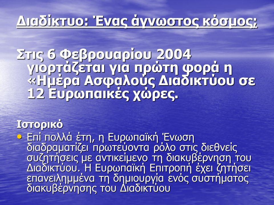 Διαδίκτυο: Ένας άγνωστος κόσμος; Στις 6 Φεβρουαρίου 2004 γιορτάζεται για πρώτη φορά η «Ημέρα Ασφαλούς Διαδικτύου σε 12 Ευρωπαικές χώρες.