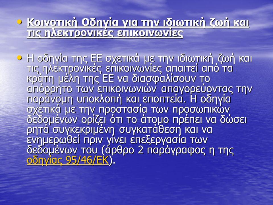 Κοινοτική Οδηγία για την ιδιωτική ζωή και τις ηλεκτρονικές επικοινωνίες Κοινοτική Οδηγία για την ιδιωτική ζωή και τις ηλεκτρονικές επικοινωνίες Η οδηγ
