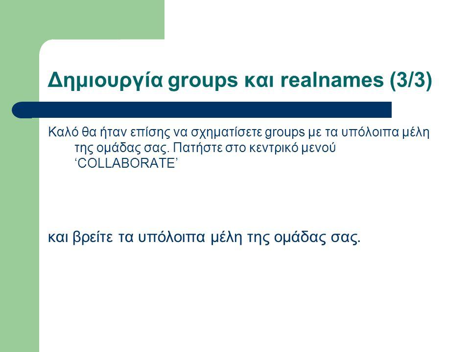 Δημιουργία groups και realnames (2/3) Καλό θα ήταν επίσης να σχηματίσετε groups με τα υπόλοιπα μέλη της ομάδας σας.