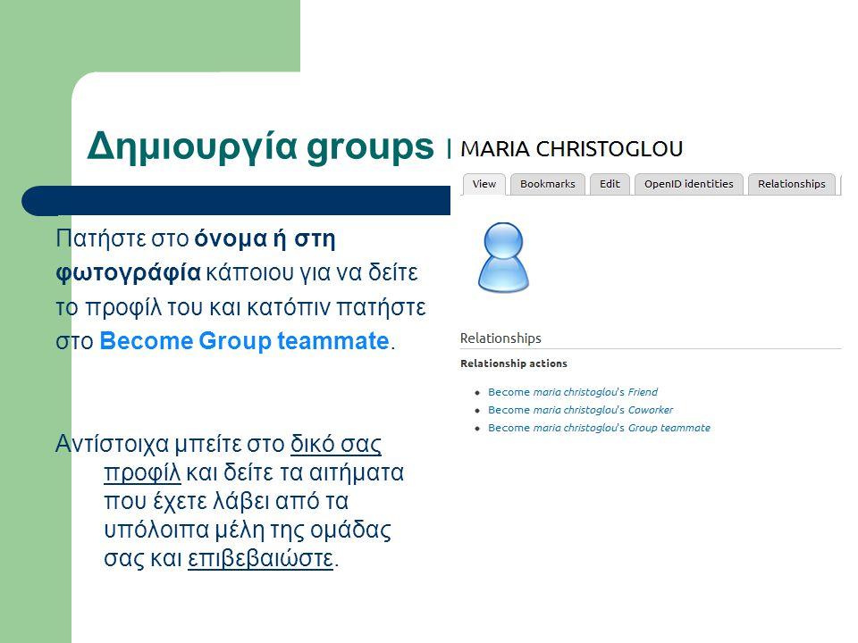 Δημιουργία groups και realnames (3/3) Καλό θα ήταν επίσης να σχηματίσετε groups με τα υπόλοιπα μέλη της ομάδας σας.