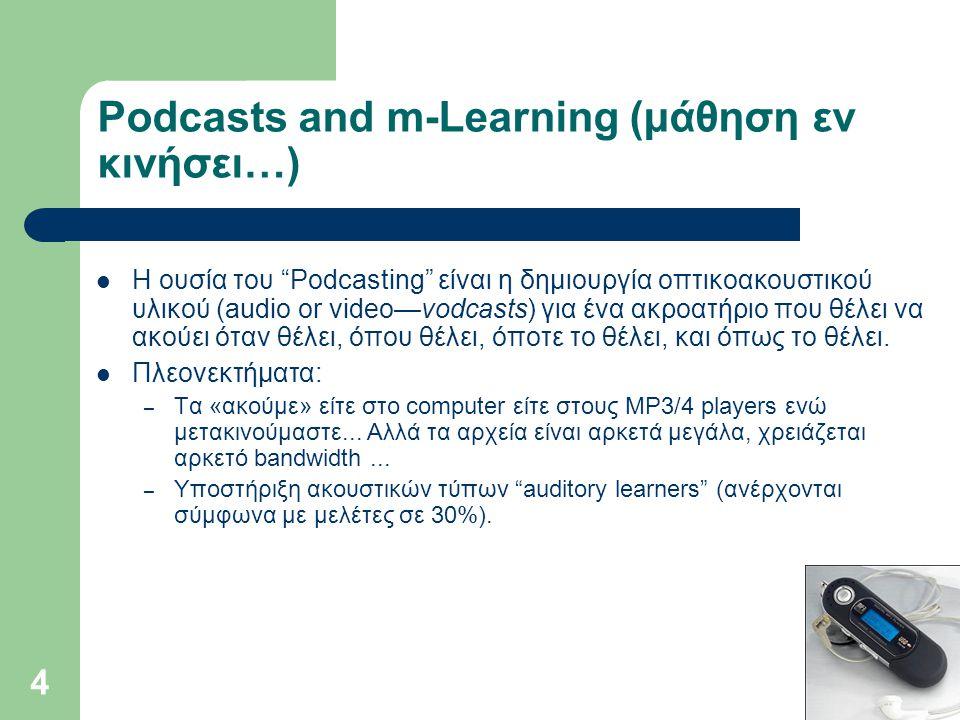 Μάθηση εν κινήσει, απανταχού υπολογιστική – (Mobile learning/Ubiquitous learning) 3