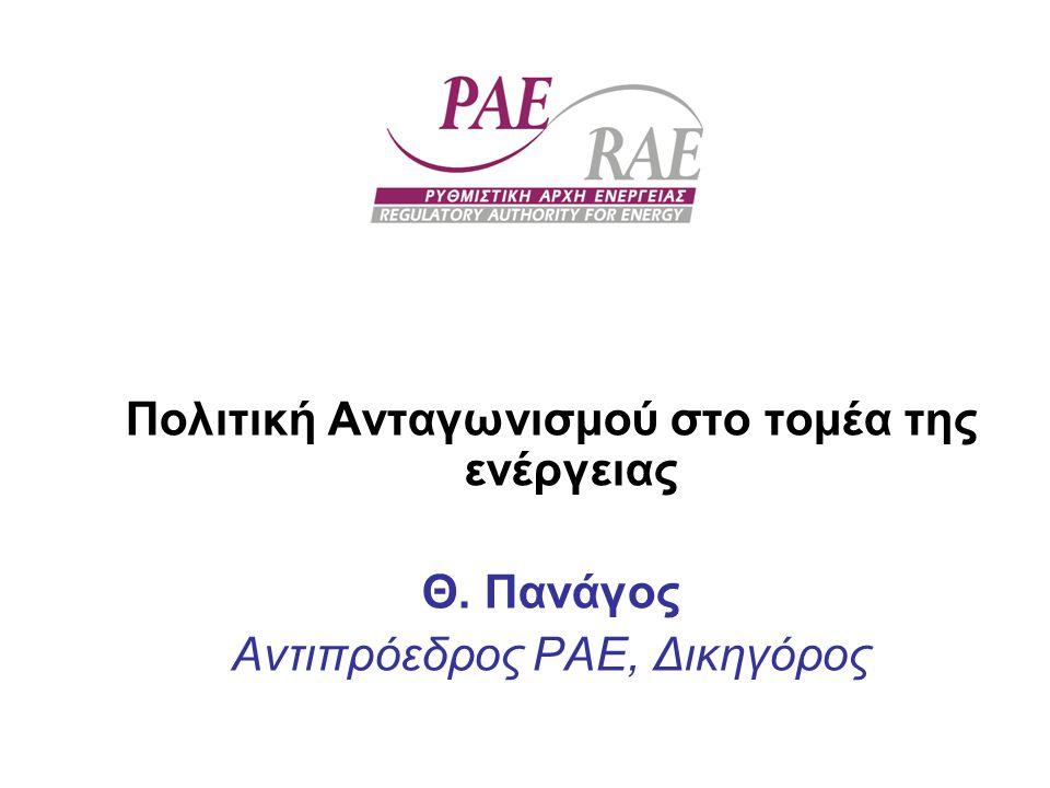 Πολιτική Ανταγωνισμού στο τομέα της ενέργειας Θ. Πανάγος Αντιπρόεδρος ΡΑΕ, Δικηγόρος
