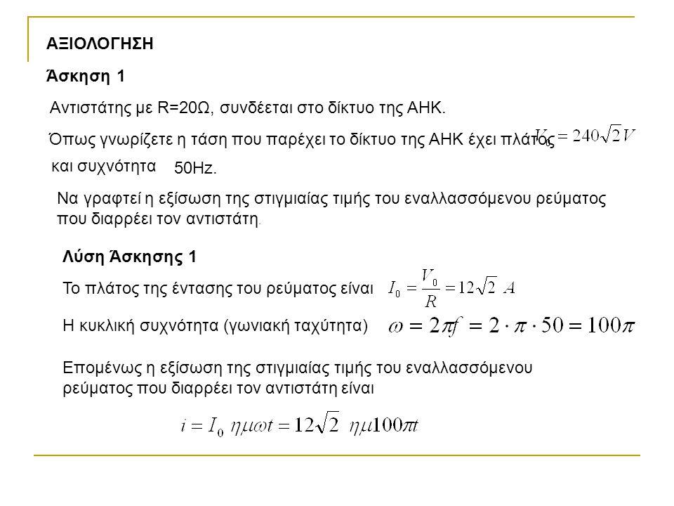 Άσκηση 2 Υπολογίστε για το κύκλωμα του σχήματος (α) την ενεργό τιμή της έντασης (β) τις ενεργούς τιμές της τάσης σε κάθε αντιστάτη και (γ) τη μέγιστη τιμή της τάσης και της έντασης.